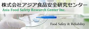 株式会社アジア食品安全研究センター