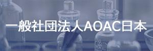 一般社団法人AOAC日本