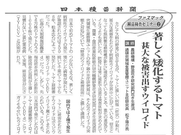 種子検査セミナー日本種苗新聞に掲載