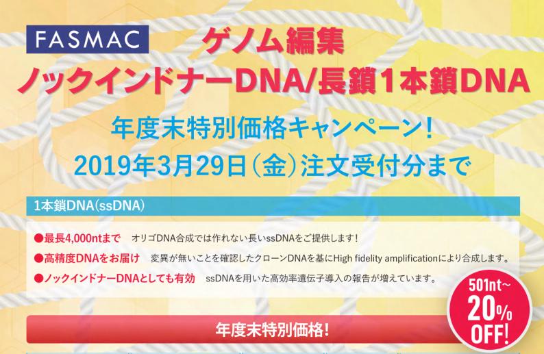 ssDNA特別価格とジェノタイピングのご紹介