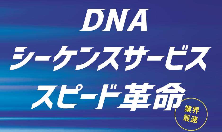 DNAシーケンスキャンペーン