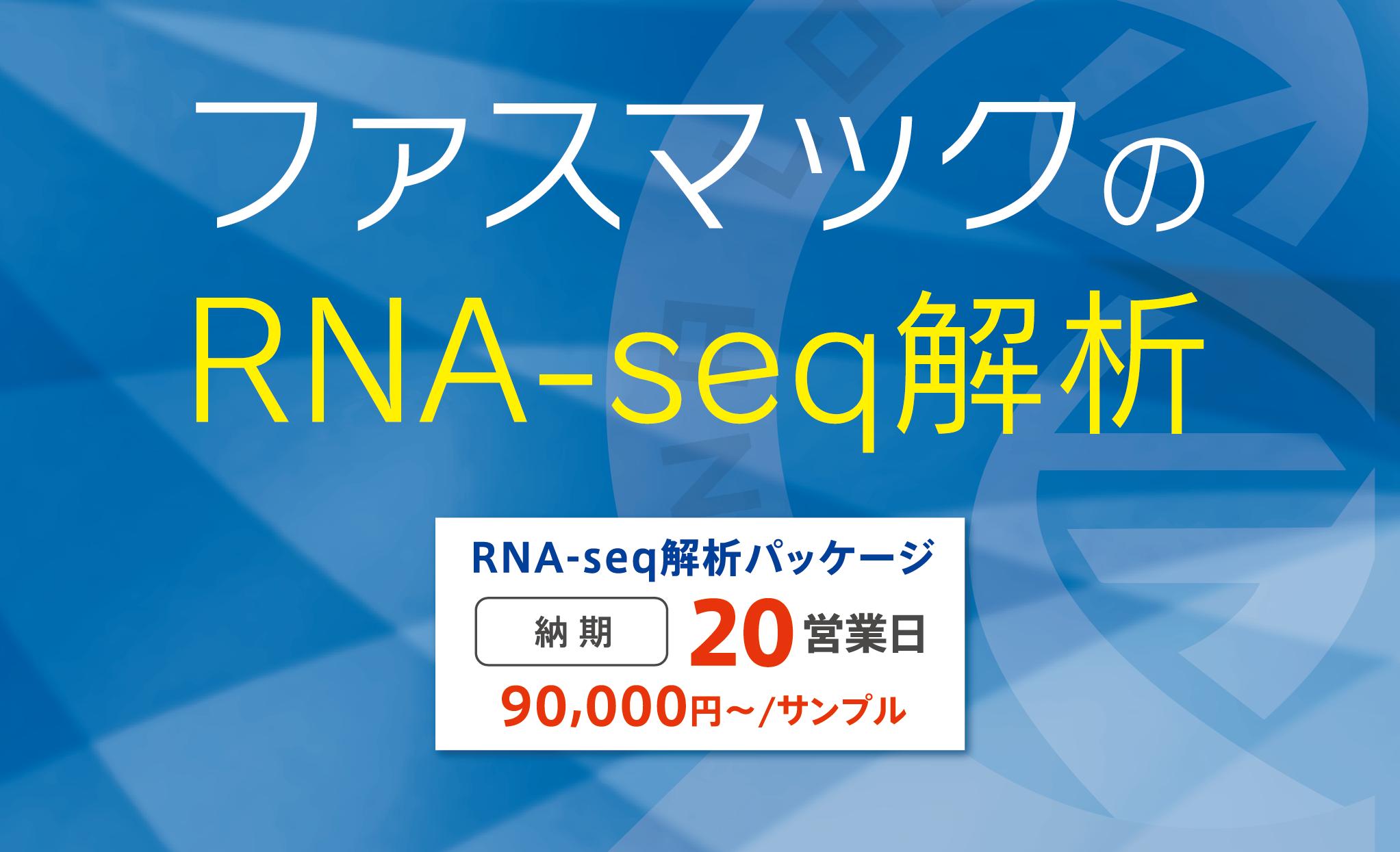 RNA-seq解析